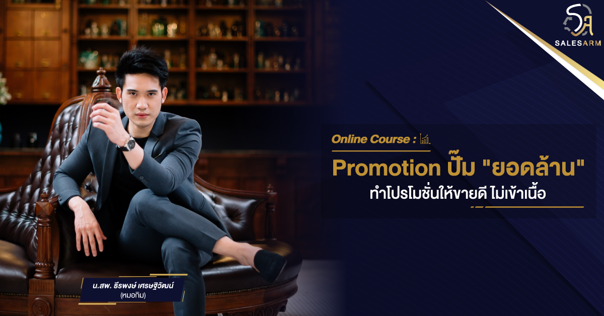 Online course - Promotion ปั๊ม ยอดล้าน